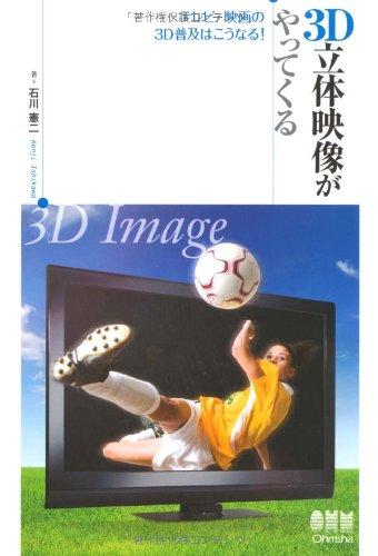 3D立体映像がやってくる−テレビ・映画の3D普及はこうなる!−の詳細を見る