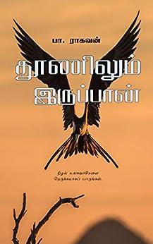 Thoonilum Iruppaan: தூணிலும் இருப்பான் (Tamil Edition) by [பா. ராகவன், Pa Raghavan]