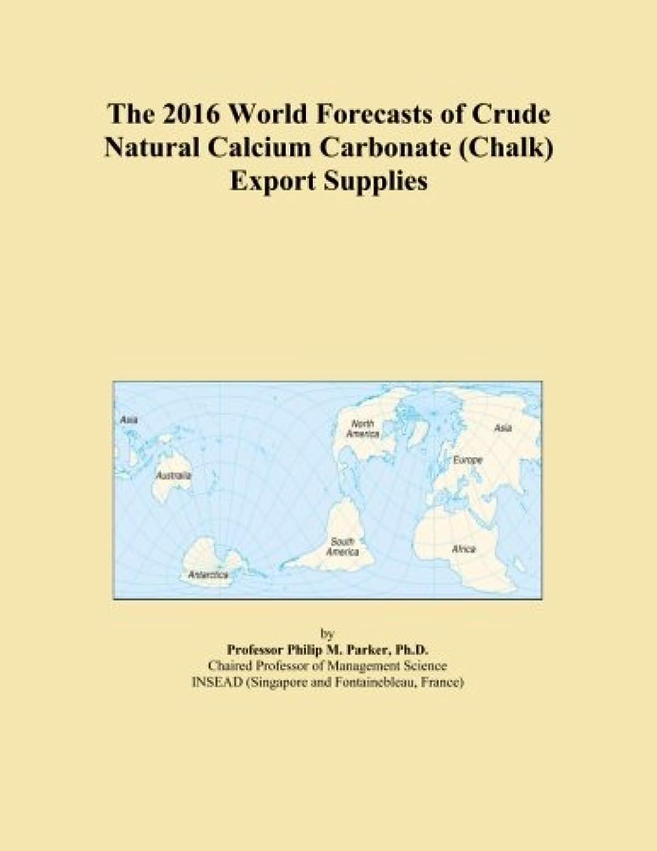 交通リベラルテナントThe 2016 World Forecasts of Crude Natural Calcium Carbonate (Chalk) Export Supplies