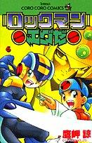 Rockman Exe Vol. 6 (Rokkuman Eguze) (in Japanese)
