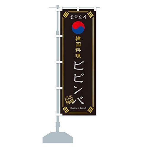 韓国料理/ビビンバ のぼり旗 サイズ選べます(ハーフ30x90cm 左チチ)