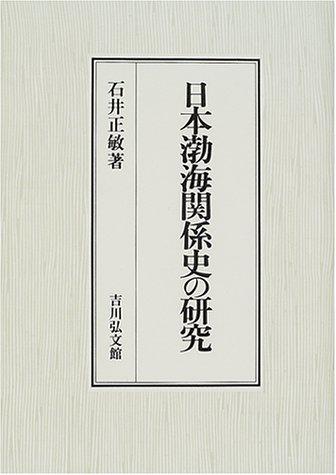 日本渤海関係史の研究
