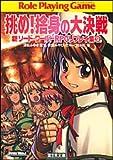 挑め!捨身の大決戦―新ソード・ワールドRPGリプレイ集〈9〉 (富士見ドラゴンブック)