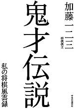表紙: 鬼才伝説 私の将棋風雲録 (単行本) | 加藤一二三