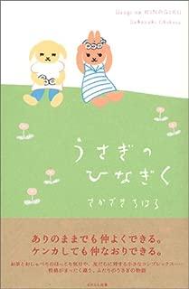 Daisy Rabbit (2004) ISBN: 4872901894 [Japanese Import]