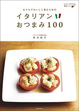 おうちでおいしく呑むためのイタリアンおつまみ100 (玄光社MOOK)