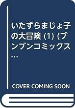 いたずらまじょ子の大冒険 (1) (ブンブンコミックス)