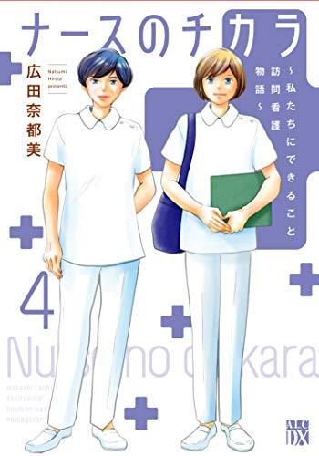 ナースのチカラ ~私たちにできること 訪問看護物語~ 4 (4) _0