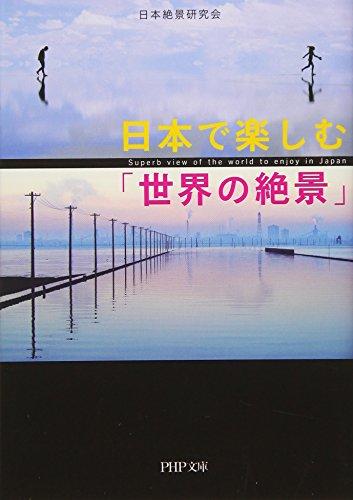 日本で楽しむ「世界の絶景」 (PHP文庫)