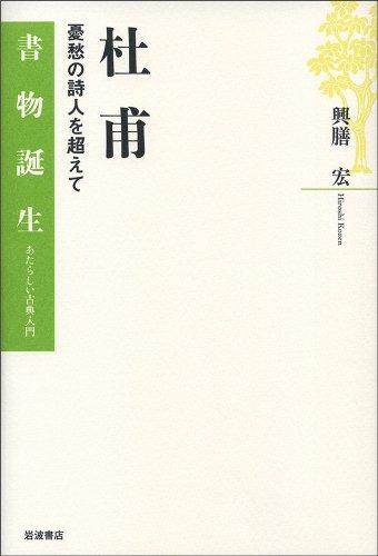 杜甫―憂愁の詩人を超えて (書物誕生―あたらしい古典入門)