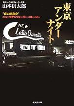 """東京アンダーナイト―""""夜の昭和史""""ニューラテンクォーター・ストーリー"""