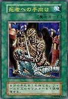 遊戯王カード 死者への手向け VOL5-45UR