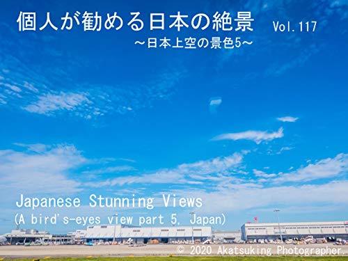 個人が勧める日本の絶景 Vol.117 ~日本上空の景色5~: Japanese Amazing Views A birds-eyes view part 5