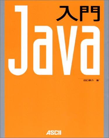 入門Java