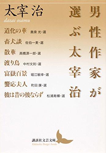 男性作家が選ぶ太宰治 (講談社文芸文庫)