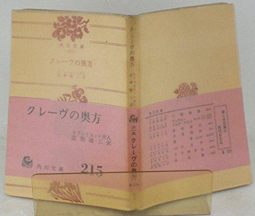 クレーヴの奥方 (1962年) (角川文庫)の詳細を見る