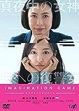 イマジネーションゲーム DVD[DVD]