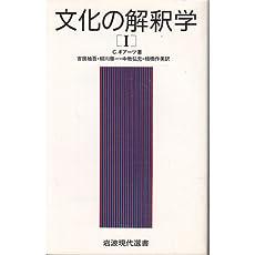 文化の解釈学〈1〉』|感想・レビュー - 読書メーター