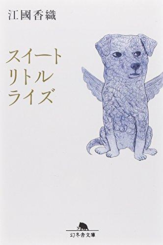 スイートリトルライズ (幻冬舎文庫)