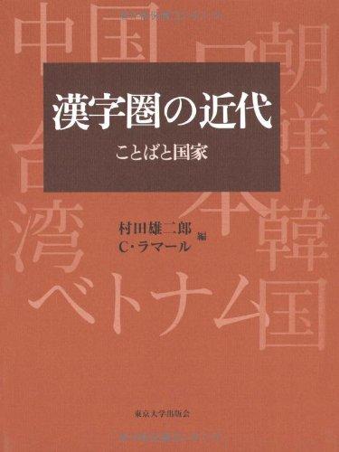 漢字圏の近代―ことばと国家