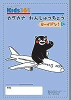 くまモンのカタカナ練習帳ヨーイドン!①