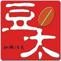 豆太焙煎 フルシティブレンド200g×2袋 細挽き