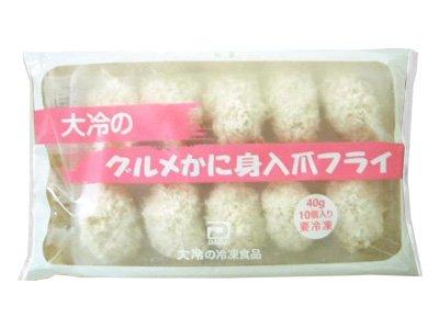 大冷 [冷凍] グルメかに身入爪フライ(40g×10個入)