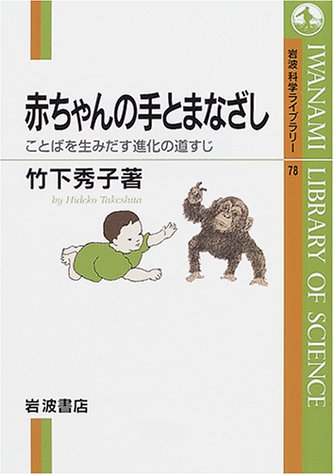 赤ちゃんの手とまなざし―ことばを生みだす進化の道すじ (岩波科学ライブラリー)