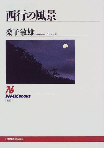 西行の風景 (NHKブックス)