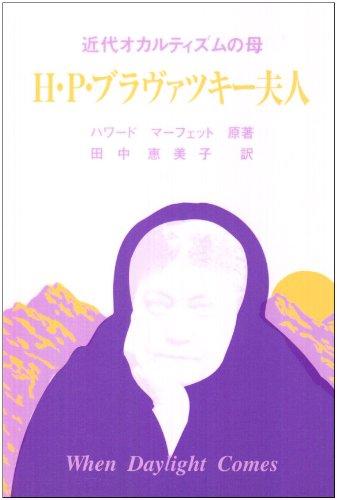 H・P・ブラヴァツキー夫人―近代オカルティズムã®æ¯ (神智学å¢æ›¸)