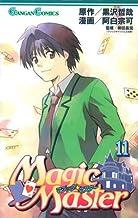 マジック・マスター (11) (ガンガンコミックス)