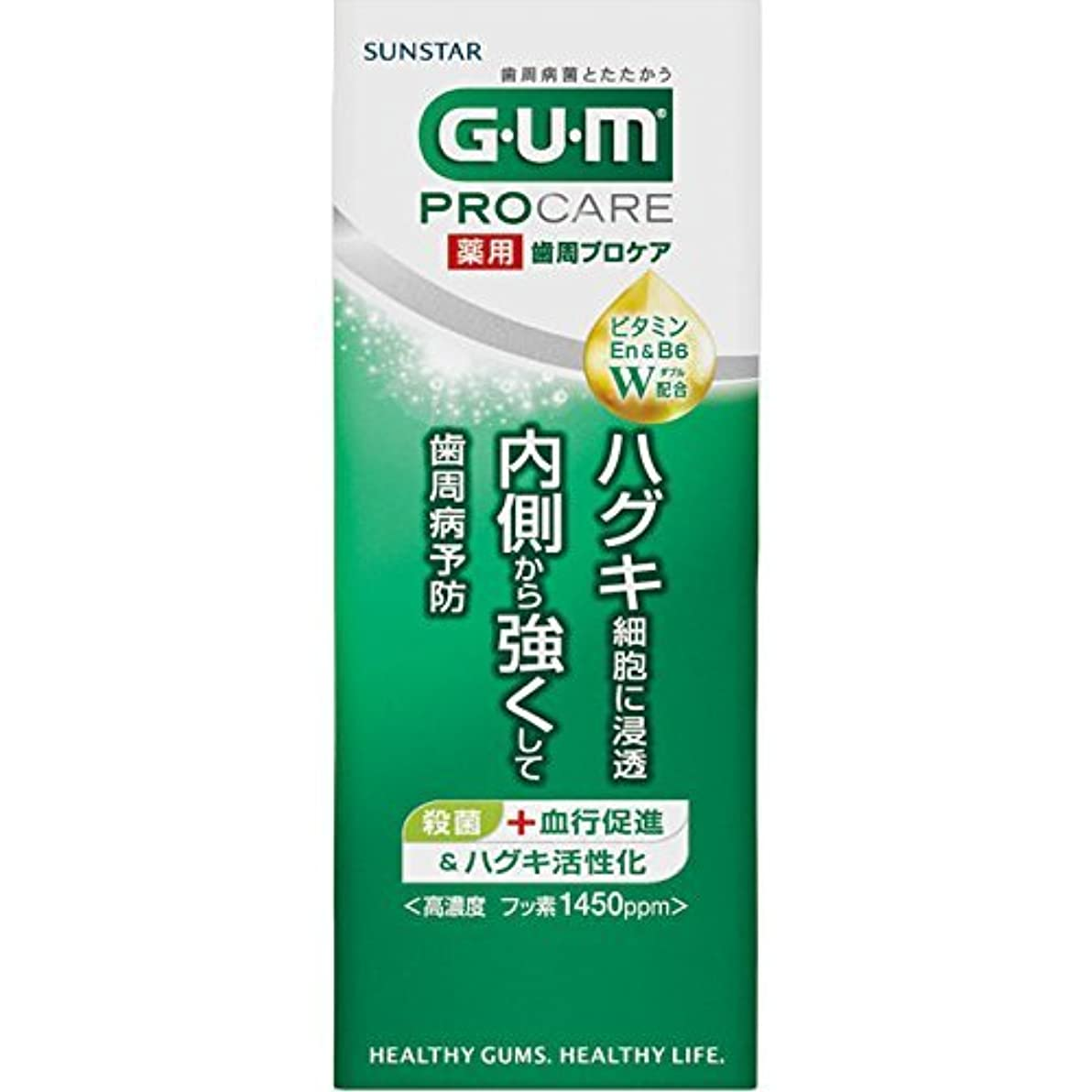 限界うまれた幸運な[医薬部外品] GUM(ガム) 歯周プロケア 歯みがき 50g <歯周病予防 ハグキケア 高濃度フッ素配合1,450ppm>