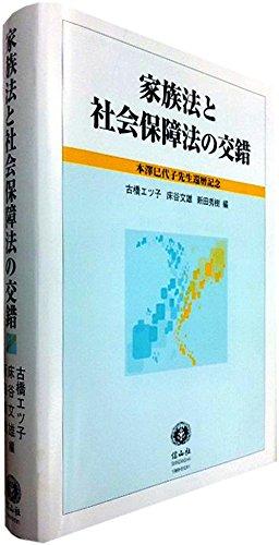 家族法と社会保障法の交錯 ― 本澤巳代子先生還暦記念の詳細を見る