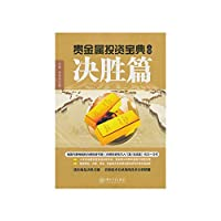 Collection of four precious metals investment : winning articles(Chinese Edition)