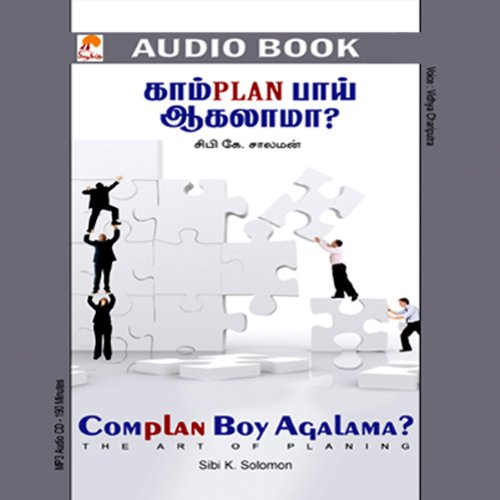 Complan Boy audiobook cover art