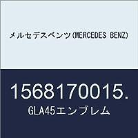 メルセデスベンツ(MERCEDES BENZ) GLA45エンブレム 1568170015.