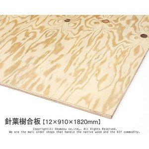 針葉樹合板 【12×910×1820mm】<O>