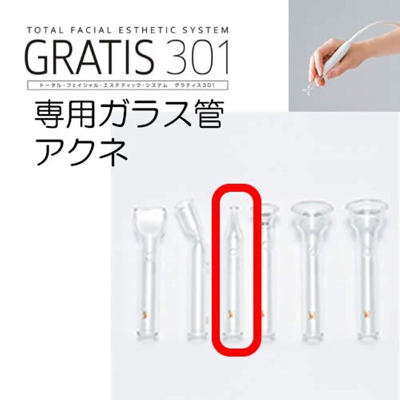 ハチ滝ムスGRATIS 301(グラティス301)専用ガラス管 アクネ(2本セット)