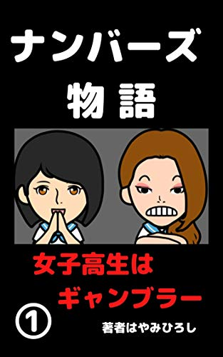 nambers story high school girl gambler (Japanese Edition)
