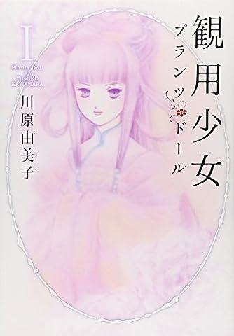 観用少女 1 (Nemuki+コミックス)