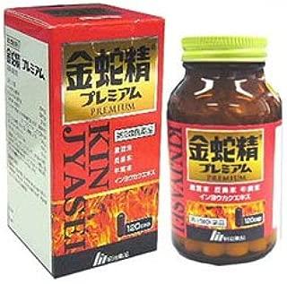 【第2類医薬品】金蛇精プレミアム 120カプセル