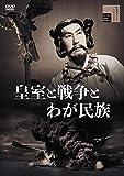 皇室と戦争とわが民族[DVD]