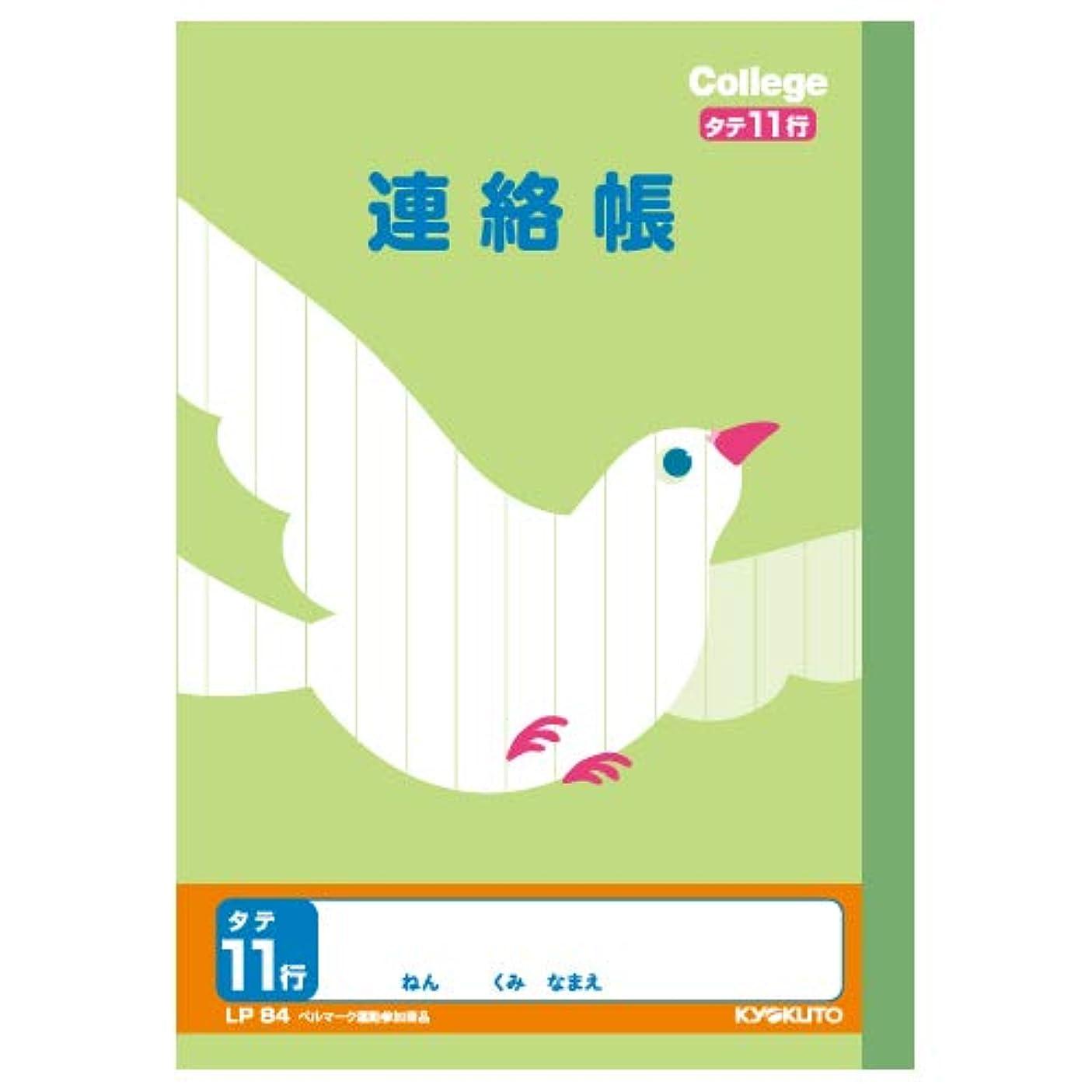 慣れている高尚な収益キョクトウ カレッジアニマル学習帳 A5 連絡帳 タテ11行 LP84