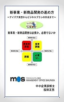 [桜田正男]の新事業・新商品開発の進め方: アイデア発想からビジネスプランの作成まで 経営を考える (経営ブックス)