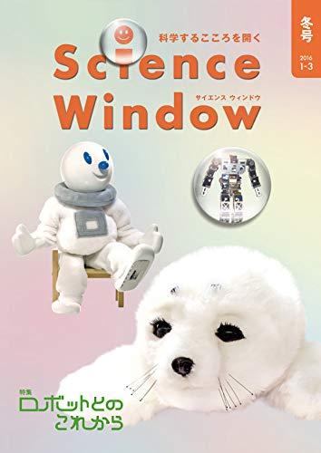 Science Window 2016冬号(1-3月号)/9巻4号 特集「ロボットとのこれから」 Science Window/サイエンスウィンドウ