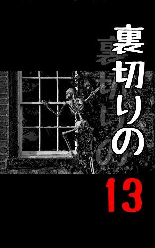 Breach 13: SUBETEURAGIRIMONONOSHIWAZA (Japanese Edition)