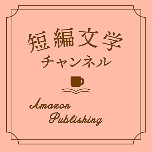 『短編文学チャンネル』のカバーアート