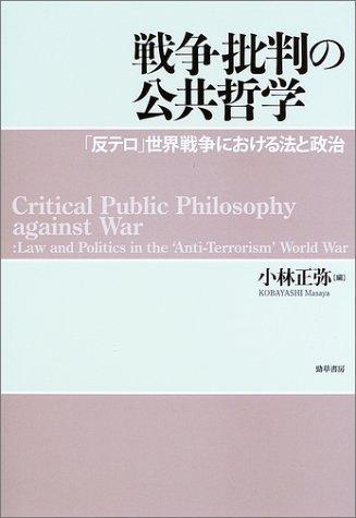 戦争批判の公共哲学―「反テロ」世界戦争における法と政治