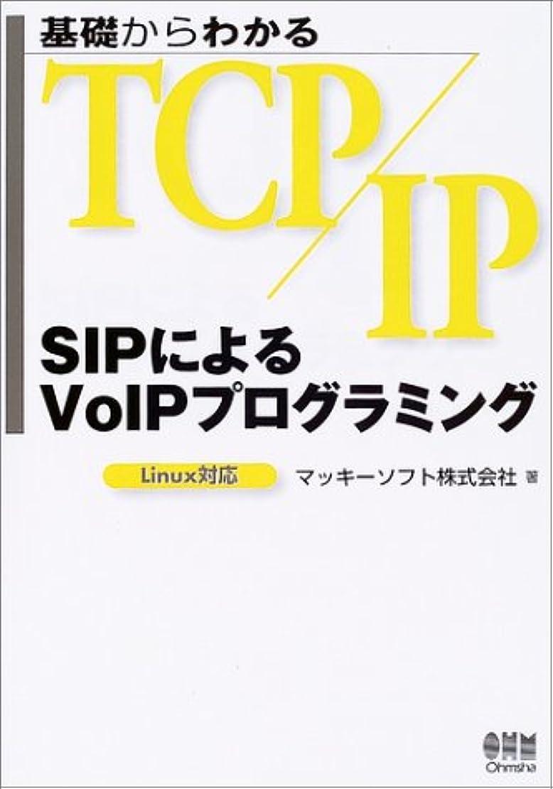 女王グローバルアレイ基礎からわかるTCP/IP SIPによるVoIPプログラミング―Linux対応
