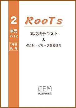 [高校科教案編集委員会, 教会教育推進会, Piyo ePub Communications, 井草晋一, Piyo Bible Ministries]の高校科教案『RooTs』(No.2)〈生徒用〉: 〜成人科・グループ聖書研究〜 Roots(生徒用) (Piyo ePub Books)